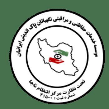 موسسه حفاظتی مراقبتی نگهبانان پاک اندیش ایرانیان