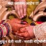 Julun Yeti Nati - Marathi Matrimony